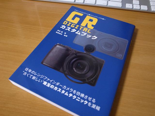 GR DIGITAL カスタムブックの写真