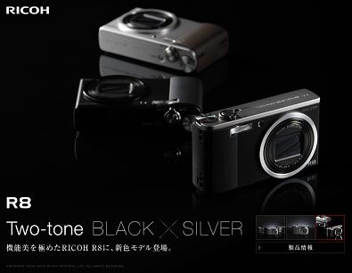 RICOH R8 new カラーのスクリーンショット