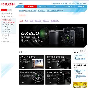 GX200サイトのスクリーンショット