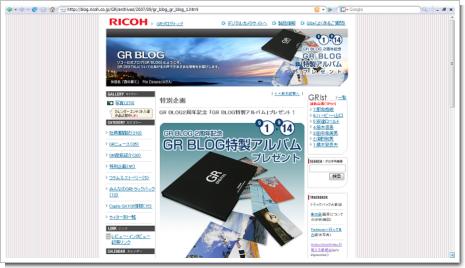 GR BLOG2周年記念 「GR BLOG特製アルバム」プレゼント!のスクリーンショット
