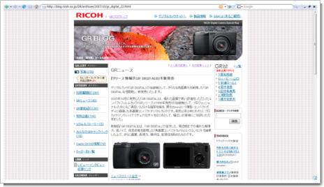 GR BLOG/GR DIGITALII リリース記事のスクリーンショット