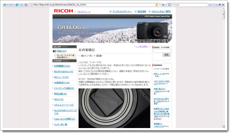 GR BLOG R8記事のスクリーンショット