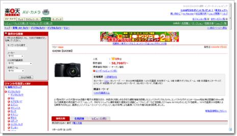 楽天市場 GX200のページ